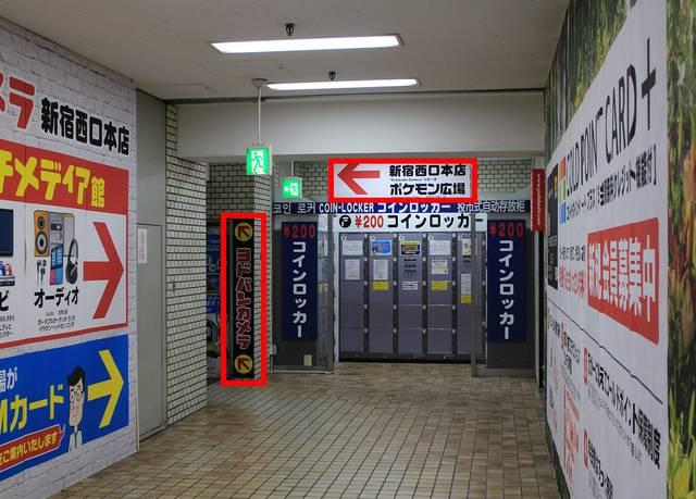 新宿駅西口26番・27番のりば アクセス方法_05.jpg