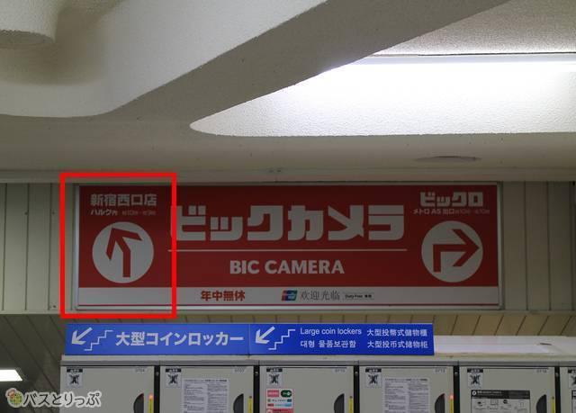 新宿駅西口35番のりば アクセス方法_02.jpg