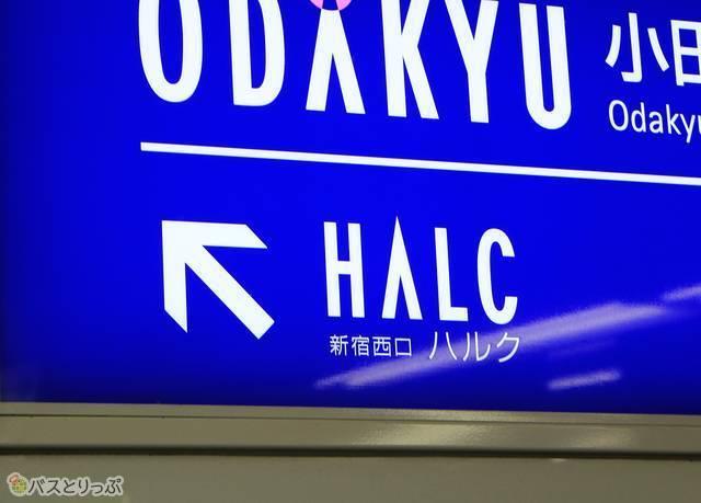 新宿駅西口35番のりば アクセス方法_04.jpg
