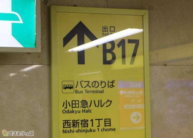 新宿駅西口35番のりば アクセス方法_06.jpg
