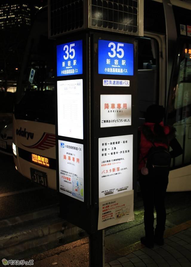 新宿駅西口35番のりば アクセス方法_08.jpg
