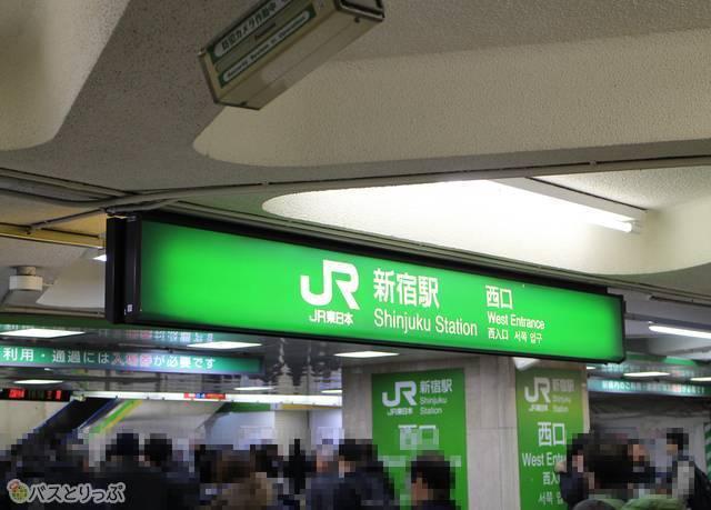 新宿駅西口26番・27番のりば アクセス方法 その2_01.jpg