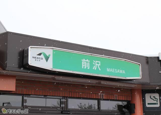 宮城交通「ブルーシティ号」 2635_11 前沢SAにて_02.jpg