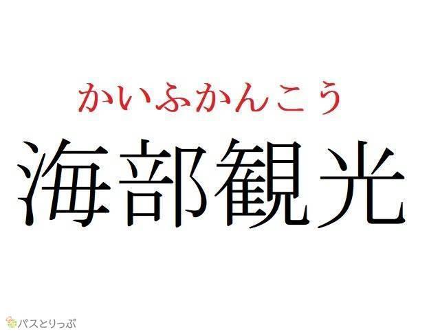 読み方の正解.jpg