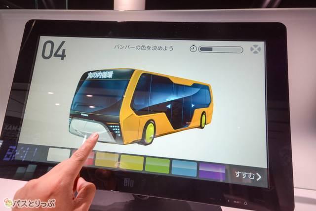 未来のバスを自分好みにカラーリング。私は黄色ベースの明るい色に
