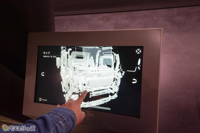 CADデータを触って車内の細かな構造を知る