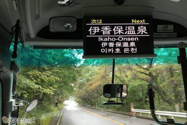 約2時間半で伊香保温泉に到着です