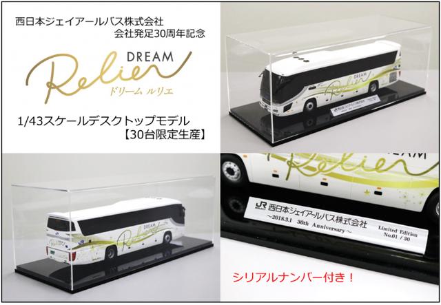 ドリームルリエ 1/43スケールデスクトップモデル