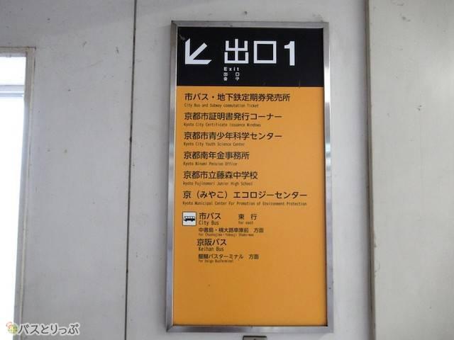 竹田駅1番出口