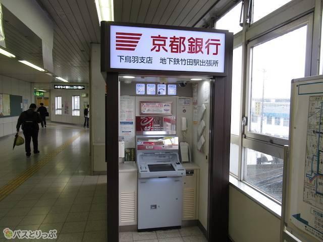京都銀行のATM。竹田駅北改札口を出て目の前にあります(7:00~23:00)