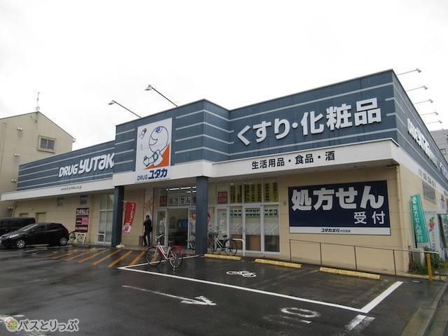 京都深草 ドラッグユタカ