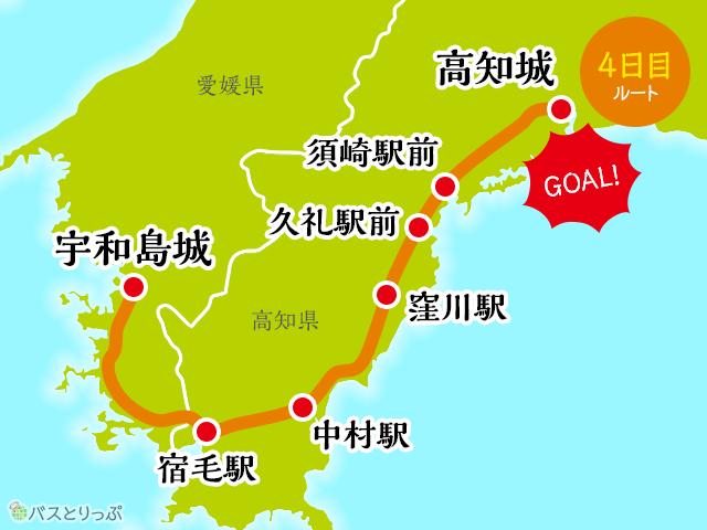 ローカル路線バス乗り継ぎの旅Z 第5弾 4日目