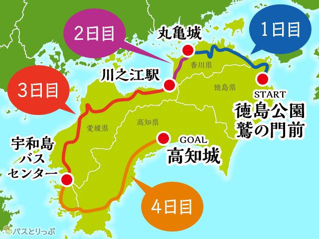 ローカル路線バス乗り継ぎの旅Z 第5弾 全ルート