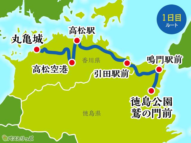 ローカル路線バス乗り継ぎの旅Z 第5弾 1日目