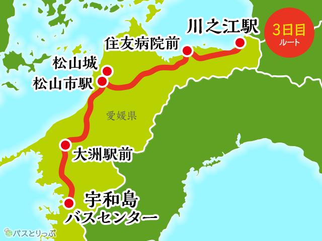 ローカル路線バス乗り継ぎの旅Z 第5弾 3日目