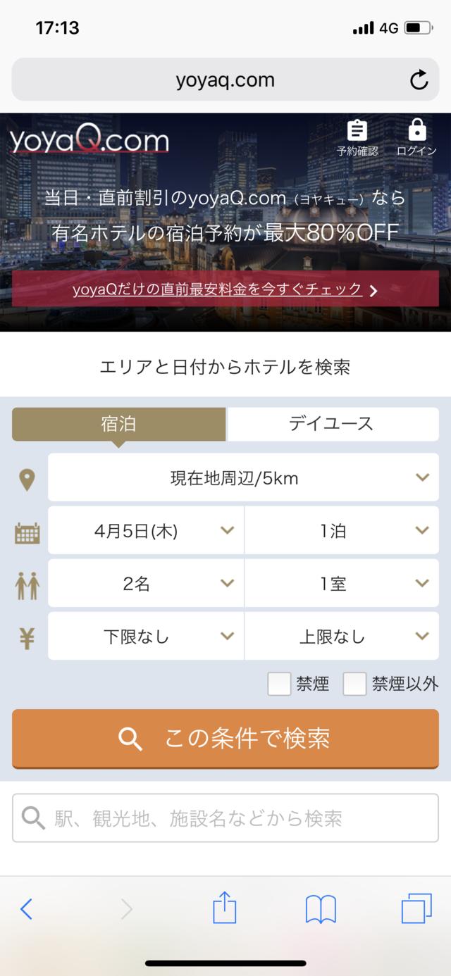 「yoyaQ」トップ画面