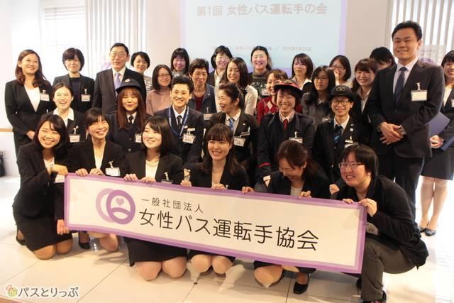 女性バス運転手の会.jpg