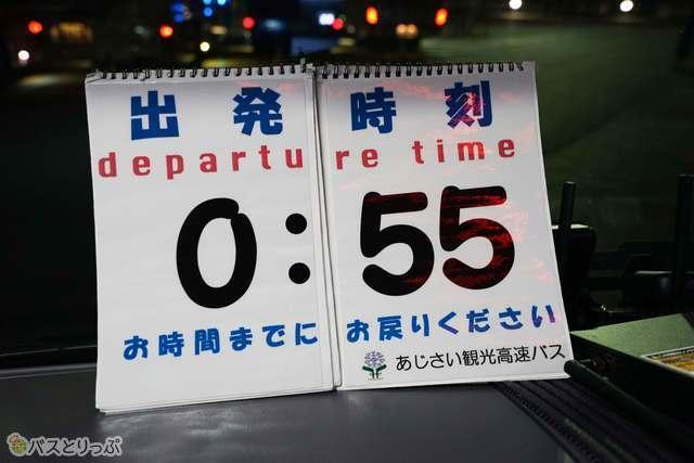 出発時間は0時55分