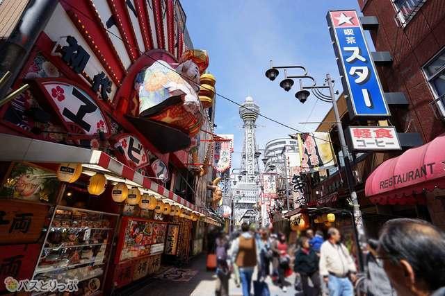 こてこての大阪のシンボル新世界