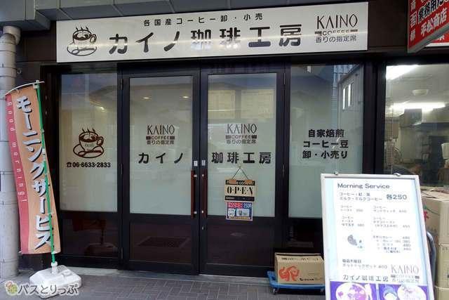 カイノ珈琲工房