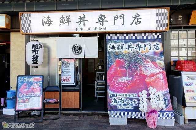 海鮮丼専門店 魚市食堂