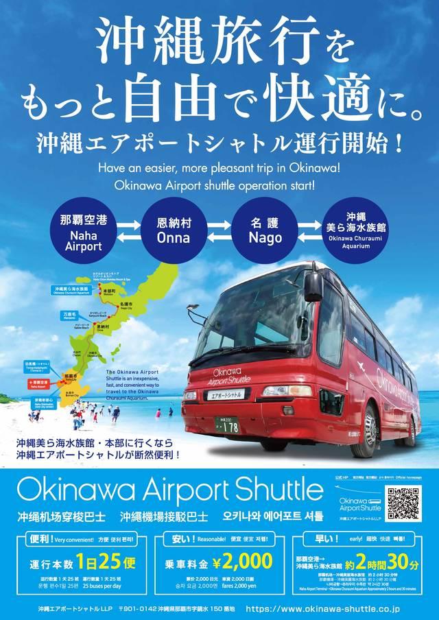 沖縄エアポートシャトル  ポスター