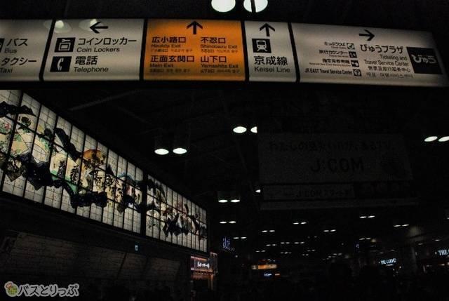 上野駅中央改札を出たところにある案内板