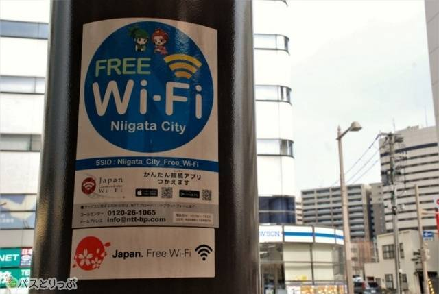 この表示がある近くではフリーWi-Fiが使用可能