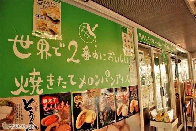 「世界で2番目においしい焼きたてメロンパンアイス」のお店も