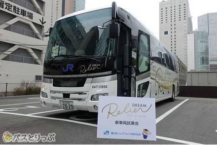 ナンバープレートにも秘密が!? さらに快適になった西日本JRバス「ドリームルリエ」新車両の試乗会レポート!