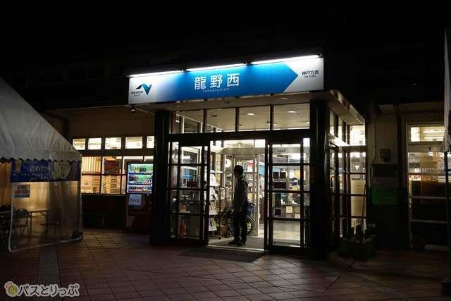 龍野西サービスエリア(兵庫県たつの市)