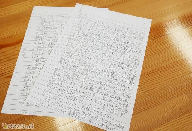 バスの利用者から届いた、川上さんへの感謝の手紙