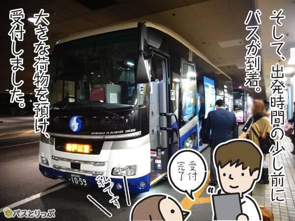 そして、出発時間の少し前にバスが到着。大きな荷物を預け、受付しました。