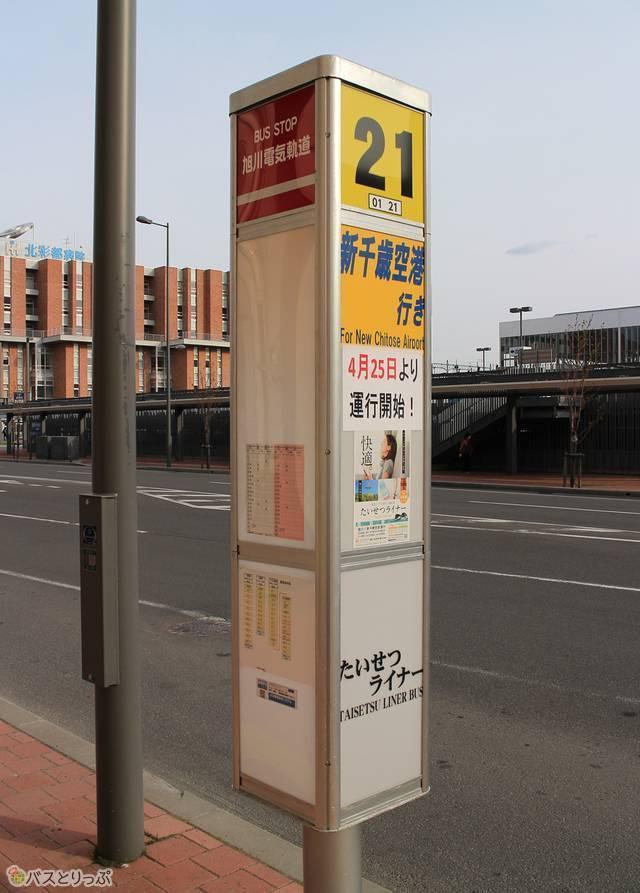 「たいせつライナー」のバス停は旭川駅前21番乗り場