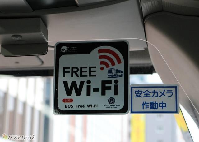Wi-Fiサービスも提供されている