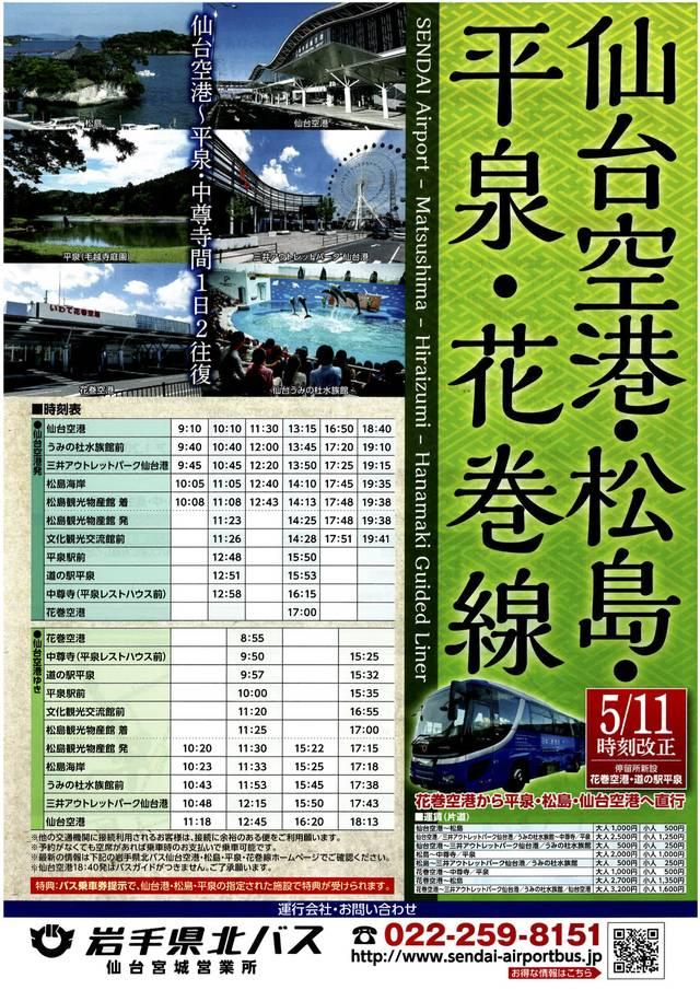 300511_sen_mastu_hira_hana.jpg