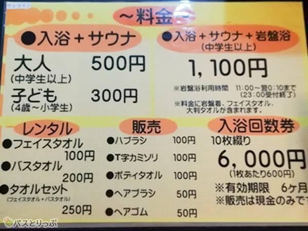 入浴料と販売、レンタルの価格表