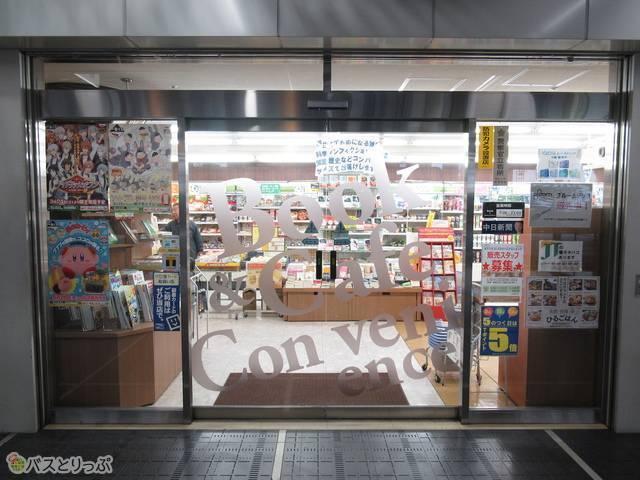 オアシス21 バスターミナルショップには、コーヒーなどもあります