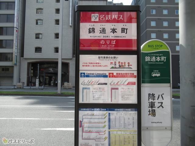 「錦通本町」バス停