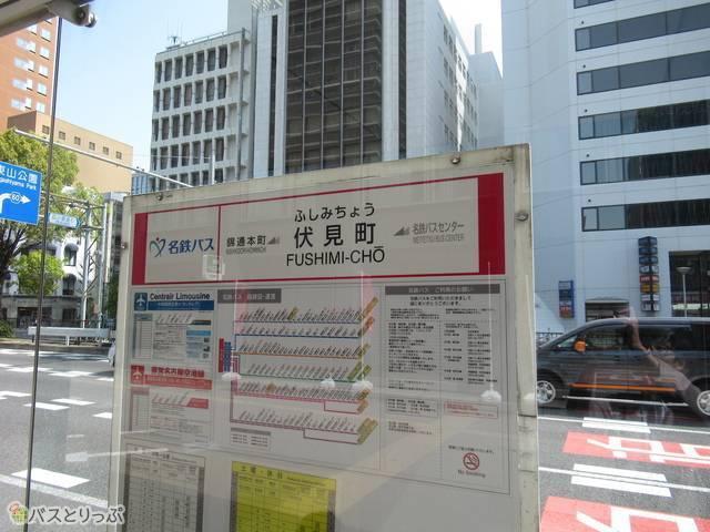 「伏見町」バス停