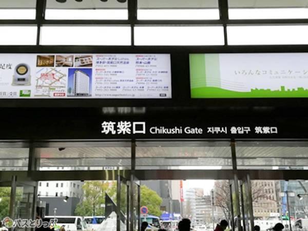 JR博多駅筑紫口です