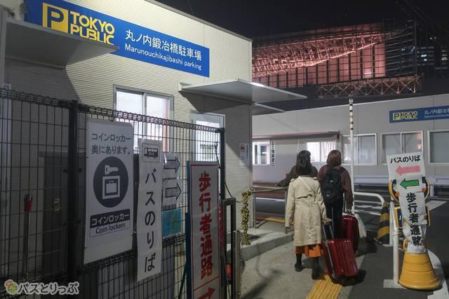東京駅鍛冶橋駐車場