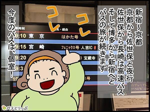 新宿~京都、京都から佐世保と夜行。佐世保~長崎は高速バス。そして博多から新宿へとバスの旅がつづきます 今度のバスは個室!