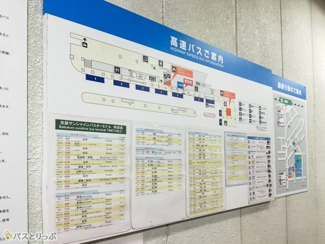 サンシャインターミナルには他の夜行バスもたくさんあるため、早めにチェックしておきましょう。