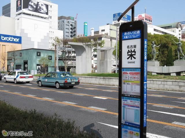 青色のバス停が「名古屋栄」です