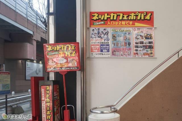 メディアカフェポパイ 天神店