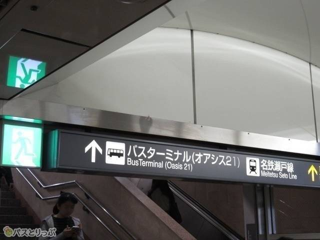 駅構内には「バスターミナル(オアシス21)」という表示がたくさん