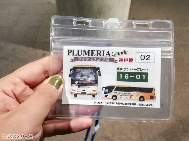 バスのナンバーが記載されたカード