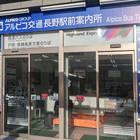 アルピコ交通 長野駅前案内所