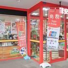ドン・キホーテ長野駅前店